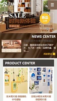 预览家居/日用百货网站模板的手机端-模板编号:1492
