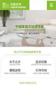 预览家居/日用百货网站模板的手机端-模板编号:1470