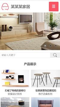 预览家居/日用百货网站模板的手机端-模板编号:1481