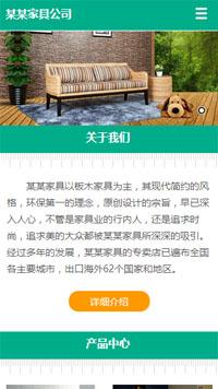 预览家居/日用百货网站模板的手机端-模板编号:1472