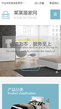 预览家居/日用百货网站模板的手机端-模板编号:1480