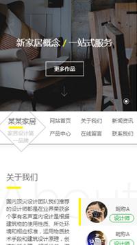 预览家居/日用百货网站模板的手机端-模板编号:1478