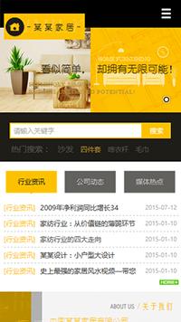预览家居/日用百货网站模板的手机端-模板编号:1462