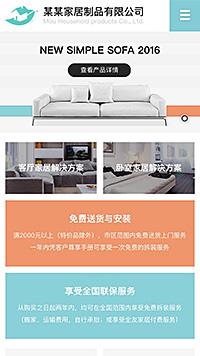 预览家居/日用百货网站模板的手机端-模板编号:1479