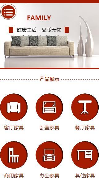 预览家居/日用百货网站模板的手机端-模板编号:1491