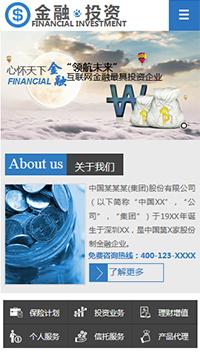 预览金融/投资网站模板的手机端-模板编号:1540
