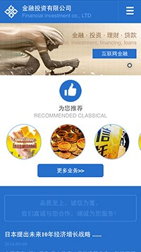 预览金融/投资网站模板的手机端-模板编号:1526