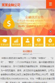 预览金融/投资网站模板的手机端-模板编号:1530