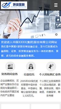 预览金融/投资网站模板的手机端-模板编号:1531