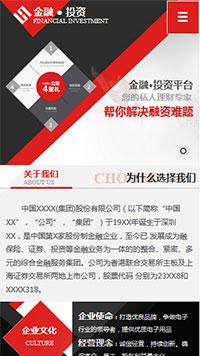 预览金融/投资网站模板的手机端-模板编号:1527