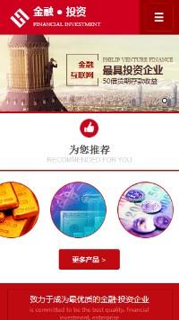 预览金融/投资网站模板的手机端-模板编号:1542
