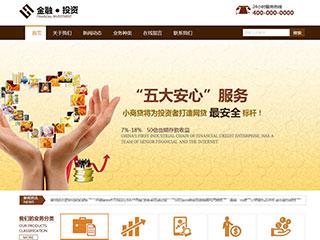 预览金融/投资网站模板的PC端-模板编号:1532