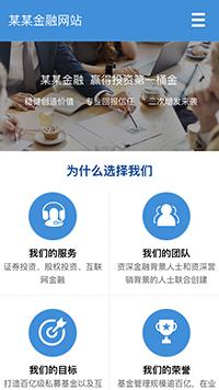 预览金融/投资网站模板的手机端-模板编号:1554
