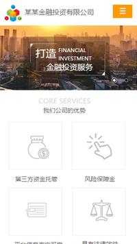 预览金融/投资网站模板的手机端-模板编号:1525