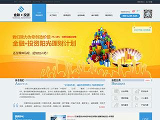 预览金融/投资网站模板的PC端-模板编号:1545