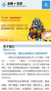 预览金融/投资网站模板的手机端-模板编号:1545