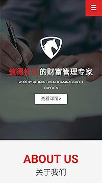 预览金融/投资网站模板的手机端-模板编号:1550