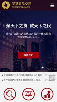 预览金融/投资网站模板的手机端-模板编号:1539