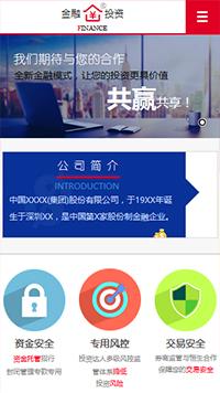 预览金融/投资网站模板的手机端-模板编号:1546