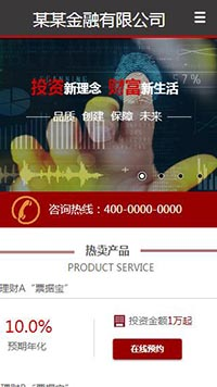 预览金融/投资网站模板的手机端-模板编号:1548
