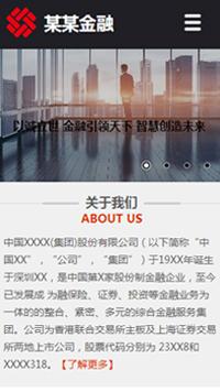 预览金融/投资网站模板的手机端-模板编号:1536