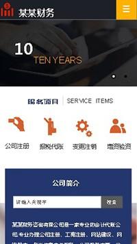 预览金融/投资网站模板的手机端-模板编号:1541