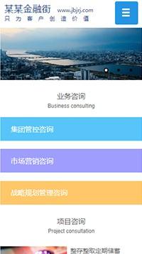 预览金融/投资网站模板的手机端-模板编号:1544