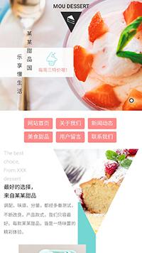 预览食品网站模板的手机端-模板编号:1659