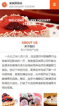 预览食品网站模板的手机端-模板编号:1635