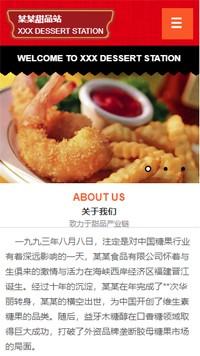 预览食品网站模板的手机端-模板编号:1651