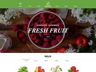 预览食品网站模板的PC端-模板编号:1663