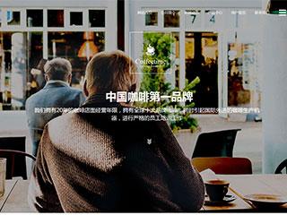 预览食品网站模板的PC端-模板编号:1645