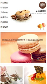 预览食品网站模板的手机端-模板编号:1660