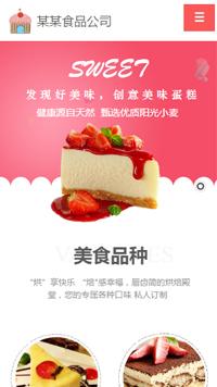 预览食品网站模板的手机端-模板编号:1644