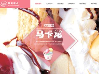 预览食品网站模板的PC端-模板编号:1652