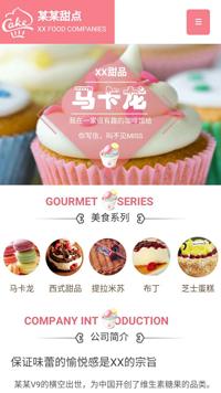 预览食品网站模板的手机端-模板编号:1652