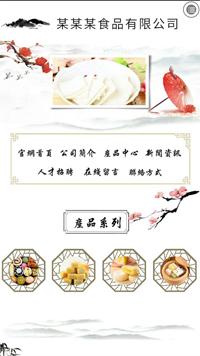 预览食品网站模板的手机端-模板编号:1647
