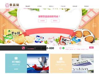 预览食品网站模板的PC端-模板编号:1640