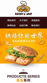 预览食品网站模板的手机端-模板编号:1662