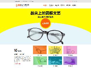 预览眼镜网站模板的PC端-模板编号:1718