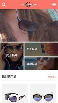 预览眼镜网站模板的手机端-模板编号:1731