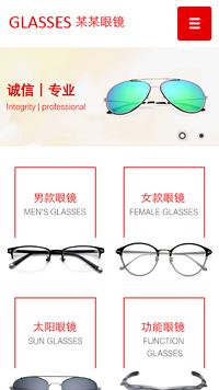 预览眼镜网站模板的手机端-模板编号:1705