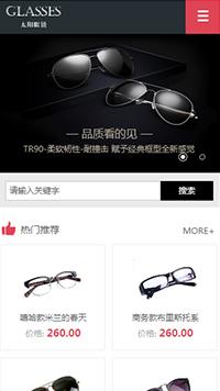 预览眼镜网站模板的手机端-模板编号:1707