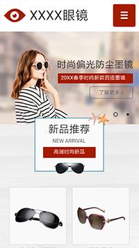 预览眼镜网站模板的手机端-模板编号:1701
