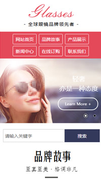 预览眼镜网站模板的手机端-模板编号:1710