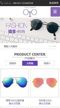 预览眼镜网站模板的手机端-模板编号:1706