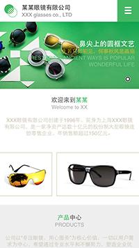 预览眼镜网站模板的手机端-模板编号:1711