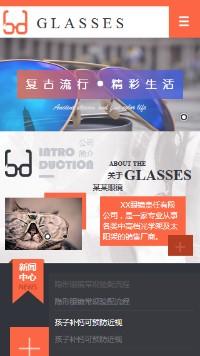 预览眼镜网站模板的手机端-模板编号:1719