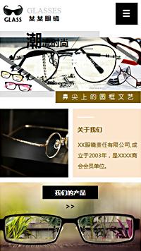预览眼镜网站模板的手机端-模板编号:1703