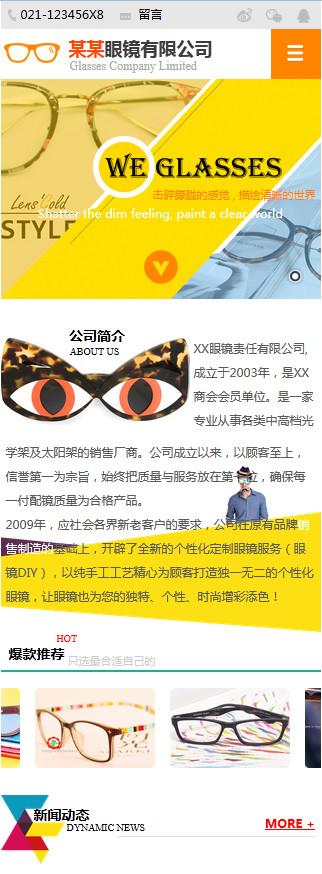预览眼镜网站模板的手机端-模板编号:1704